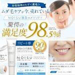 NOISU-ノイス-注文は公式サイトで「価格が安い」定期コース申し込みがおすすめ!