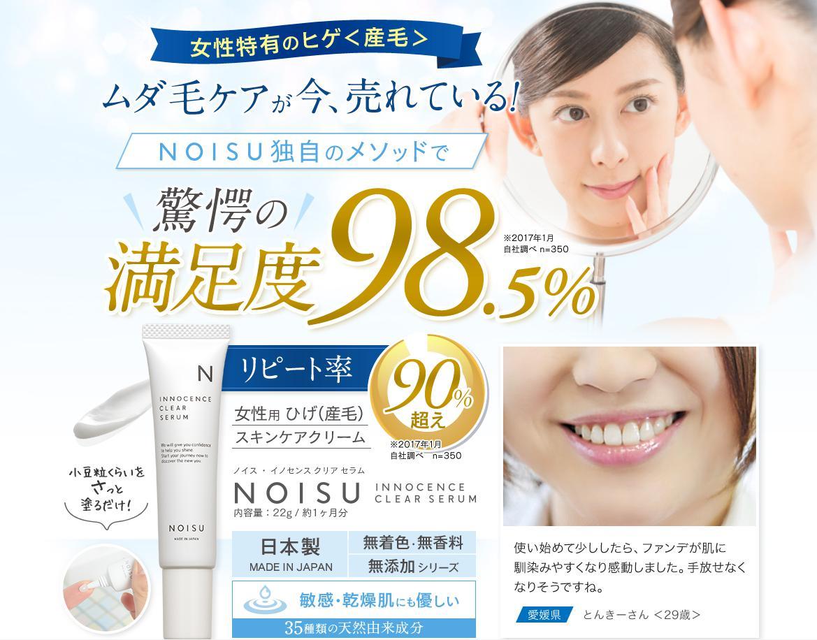 NOISU-ノイス- 公式サイトへ