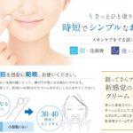 ノイス-NOISU-ひげ(ヒゲ・産毛)脱毛対策で悪い化粧ノリが良くなる効果あり?