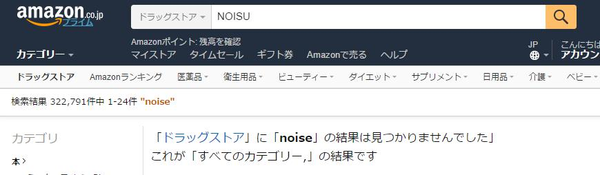 NOISU-ノイス- アマゾン(amazon)
